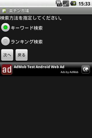 AndroidアプリへのAdMob広告の設定方法・表示方法