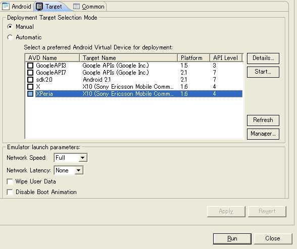 Xperiaのエミュレータの設定方法