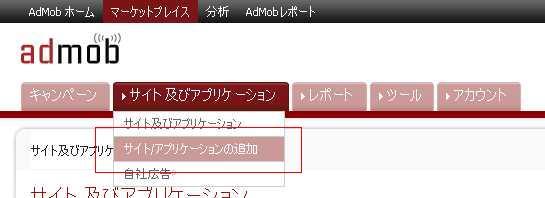 AdMobへのAndroidアプリの登録とSDKのダウンロード方法