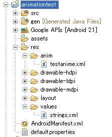 Androidアプリのアニメーションリソースの使い方、定義方法