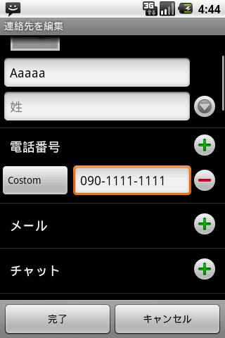 Androidアプリからの通話ログの取得方法