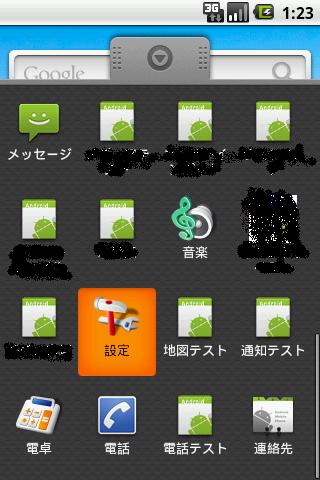 Androidエミュレータで日本語を入力する方法