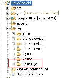 Androidアプリの多国語対応の方法