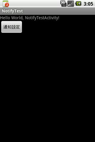 Androidアプリから通知アイコンを出す方法
