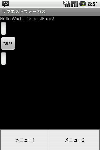 Androidアプリにオプションメニューを設定する方法