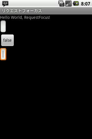 Androidアプリで、起動後最初にカーソルを当てるViewを指定する方法