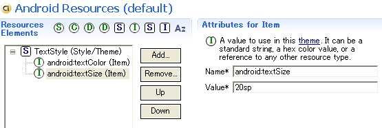 Androidアプリで使う文字列のスタイルを統一する方法