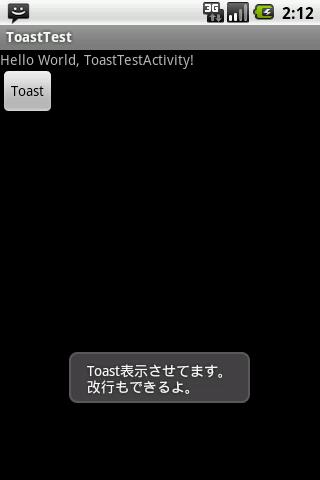 AndroidアプリにおけるToolTip(ツールチップ)、ヘルプ表示に適したView(ビュー)
