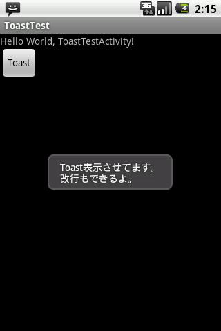 AndroidアプリにおけるToolTip(ツールチップ)、ヘルプ表示に適したView(ビュー) Toast
