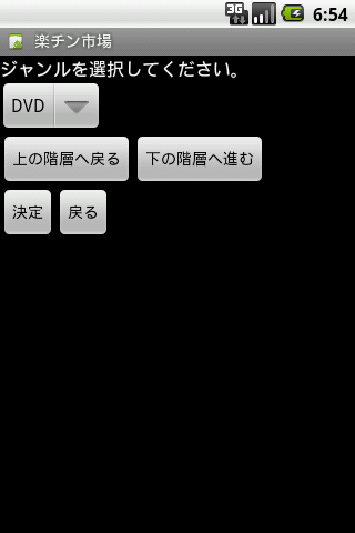 AndroidでのTreeView(木構造)のようなViewはある?